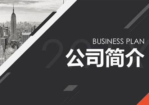 蔚海光学仪器(上海)有限公司公司简介